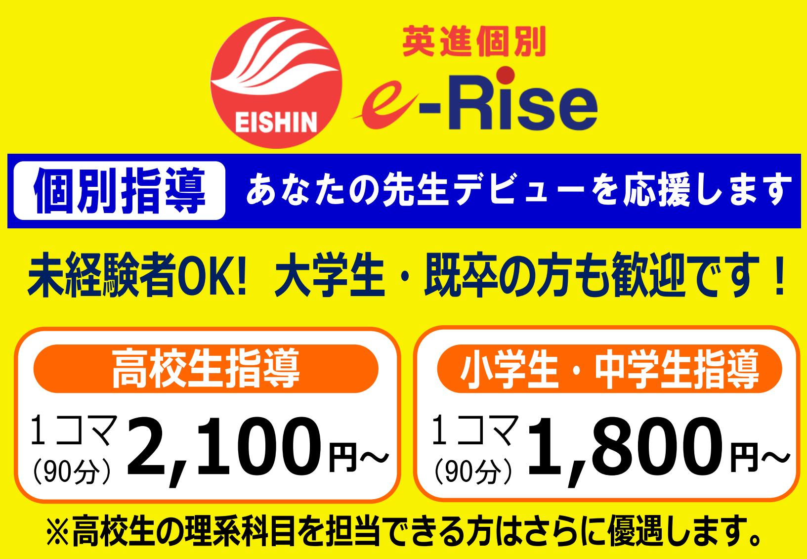 個別指導e-RIse 講師募集